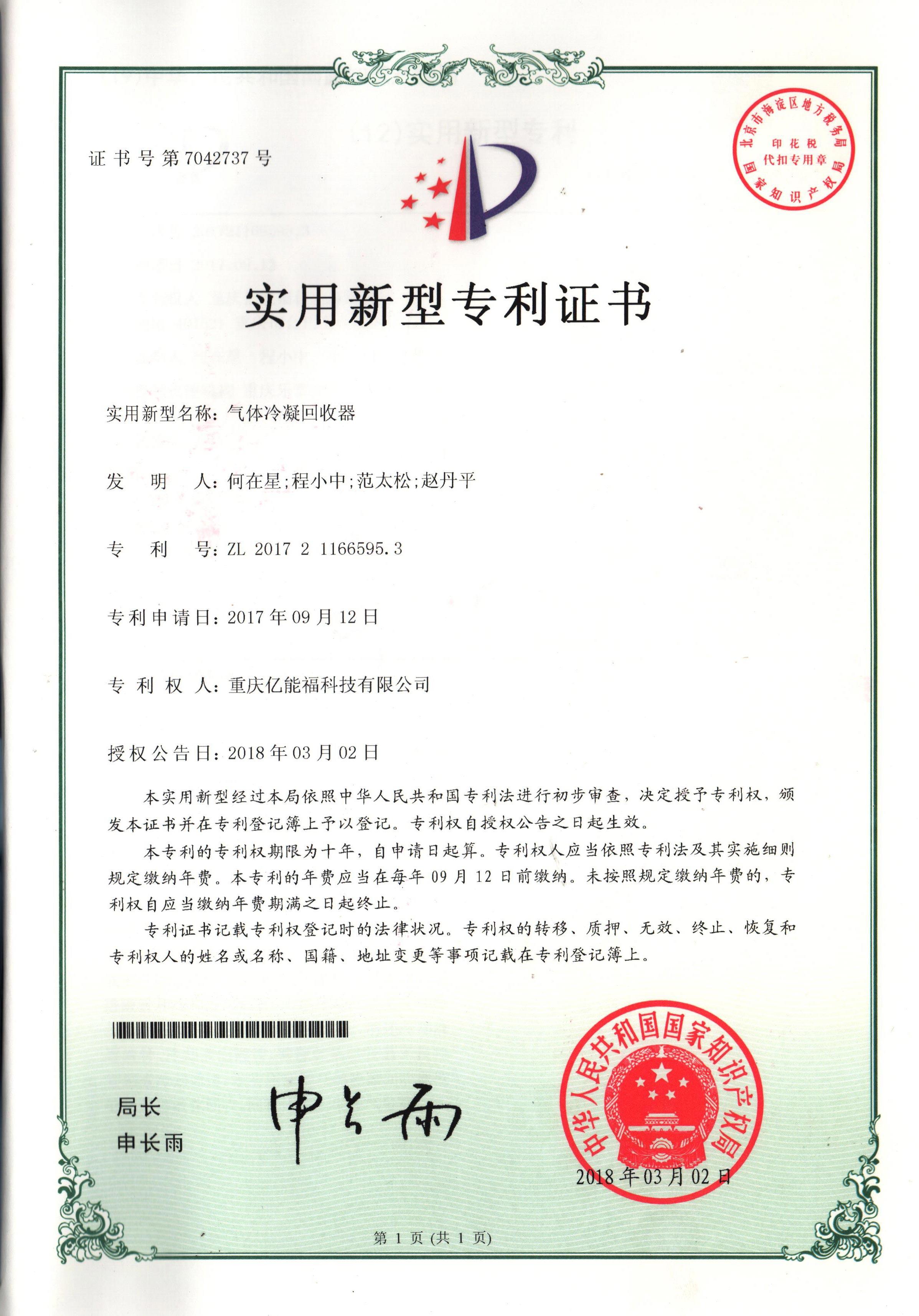 实用新型专利证书-气体冷凝回收器