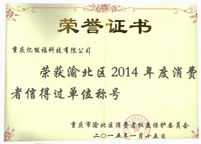 渝北区2014年度消费者信得过单位称号