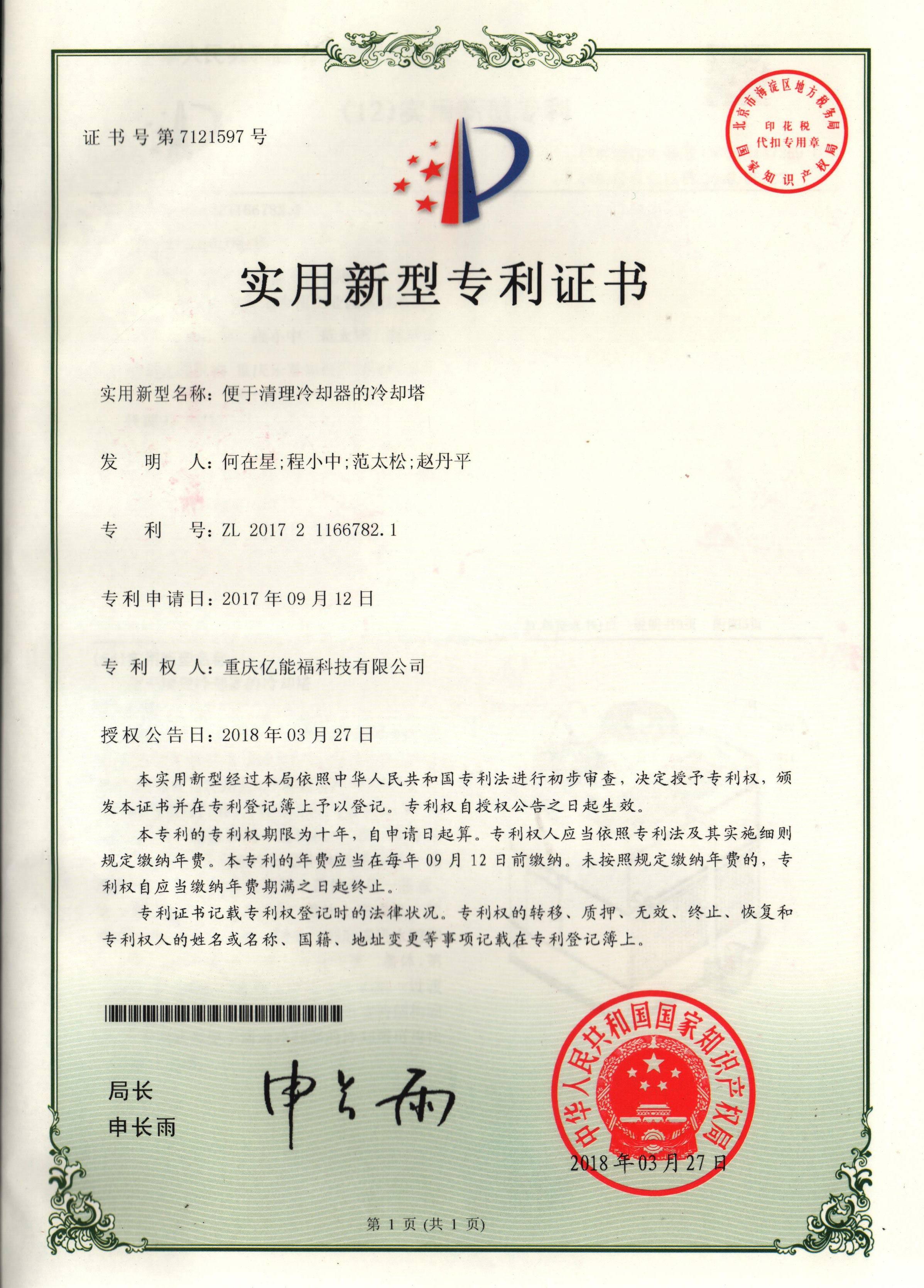 实用新型专利证书-便于清理冷却器的冷却塔