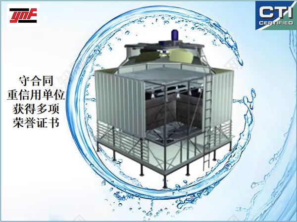 YNF系列玻璃钢开式冷却塔