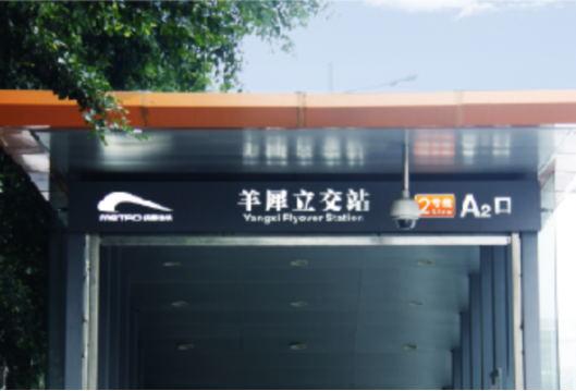 成都市地铁二号线
