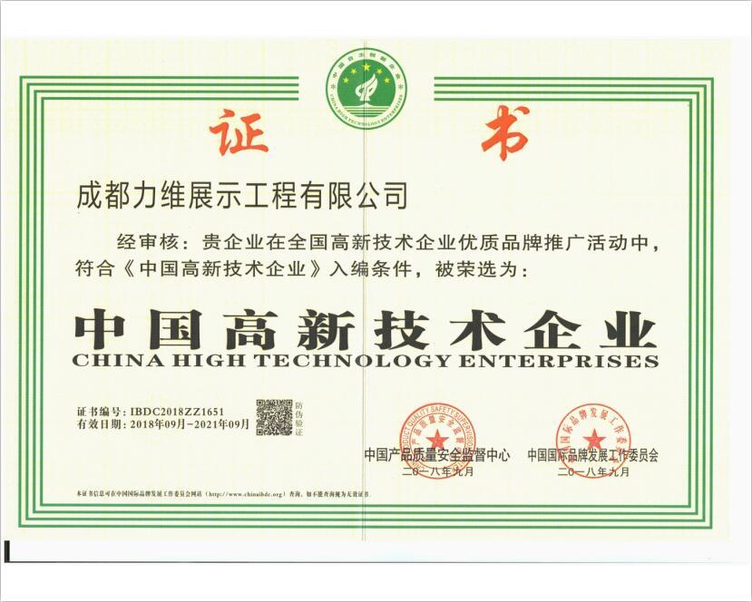 中国高新技术企业证书