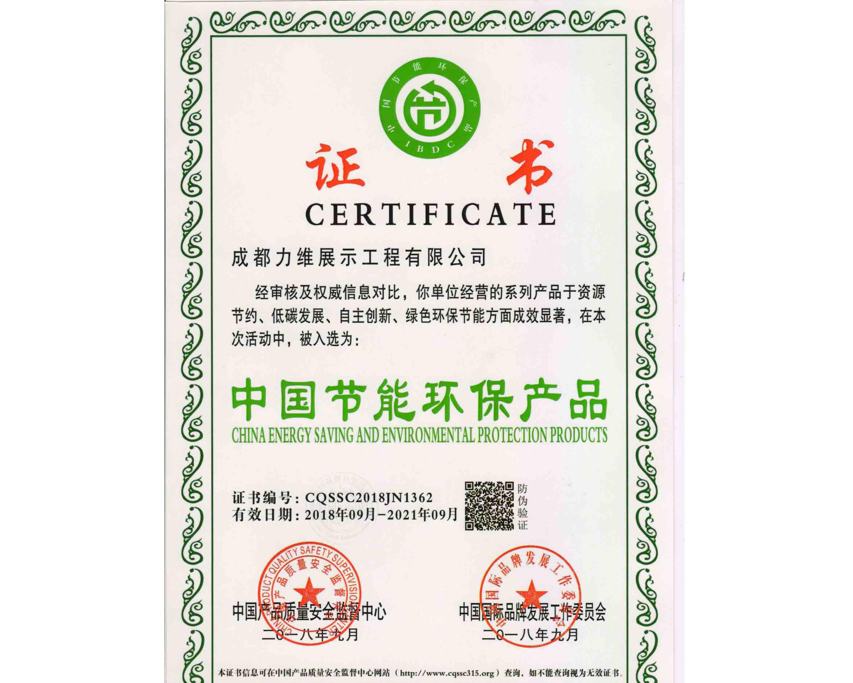 中国节能环保产品证书