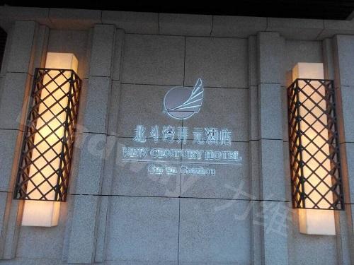 贵州北斗湾开元酒店
