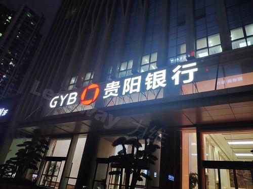 贵阳银行办公大楼