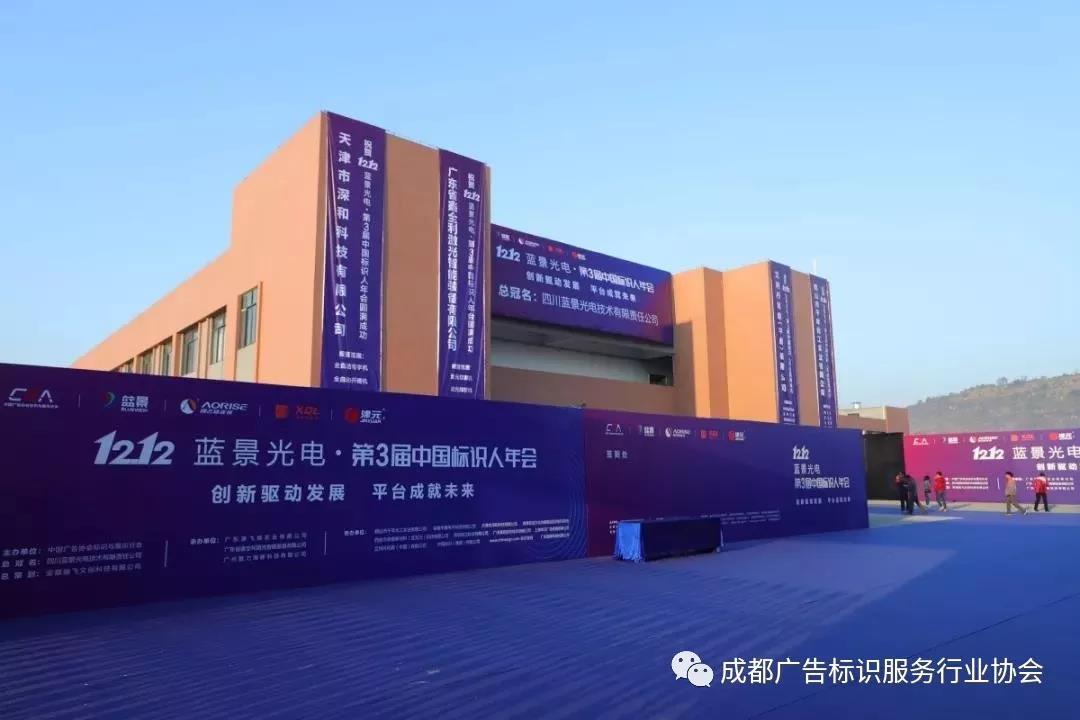 成都标协热烈祝贺第三届中国标识人年会圆满举办!