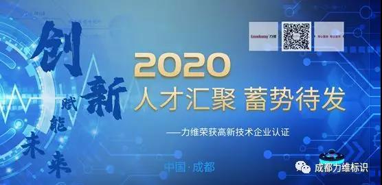 技术创新 赋能未来---祝贺力维展示获得高新技术企业认证