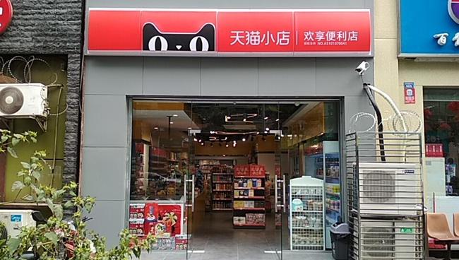 天猫店铺招牌安装