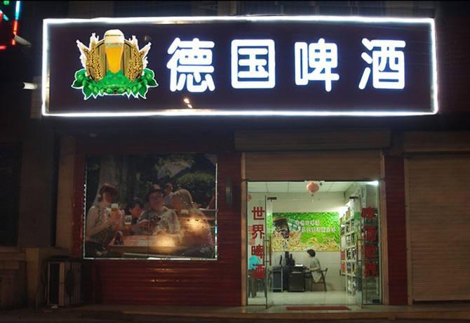 售酒部使用源鑫啤酒設備