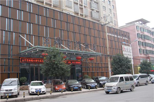 王国豪门酒店