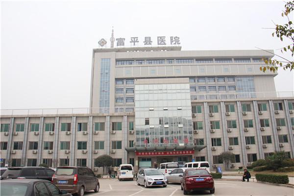 富平县医院