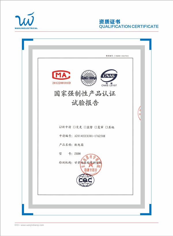 国家强制性产品认证实验报告