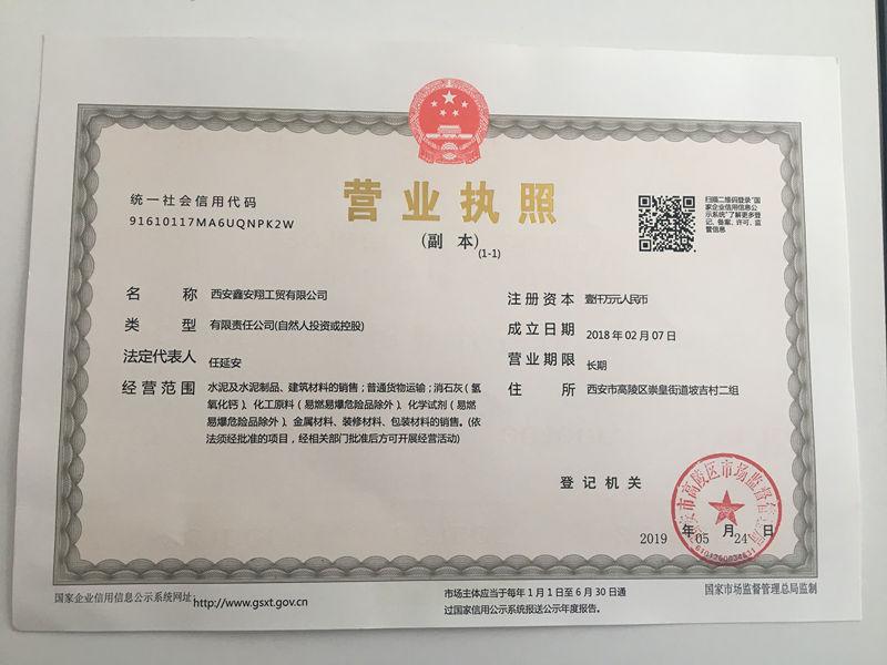 鑫安翔营业执照