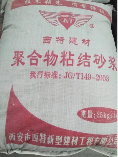 陕西保温砂浆生产