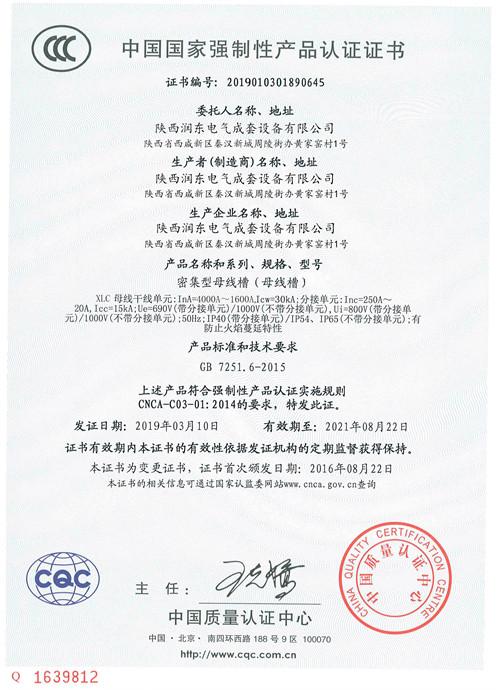 母线槽的3C认证