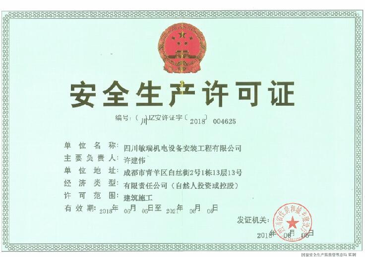 成都共板法兰风管厂家安全生产许可证