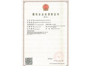 成都消防排烟管公司建筑资质证书