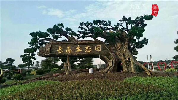 塑石假山 —— 长廊生态园