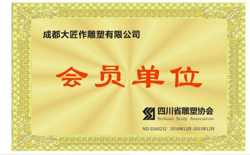 四川省雕塑协会会员单位——大匠作