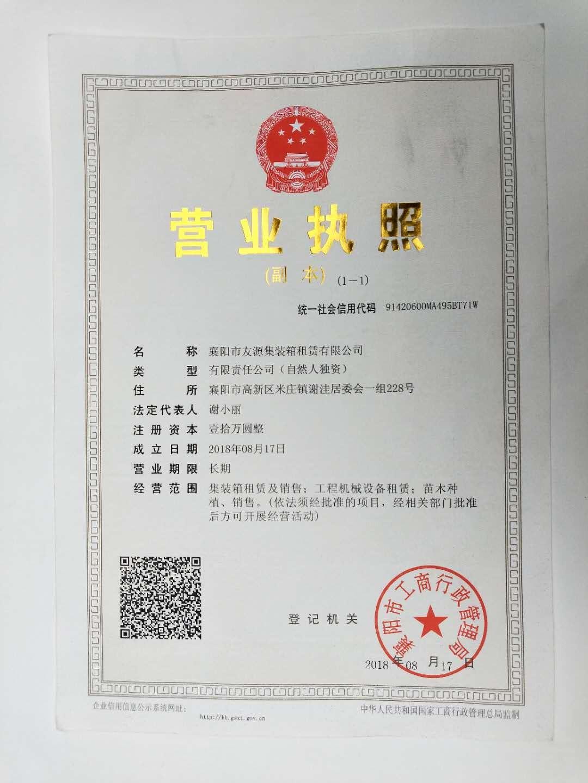襄阳市友源集装箱租赁有限公司营业执照