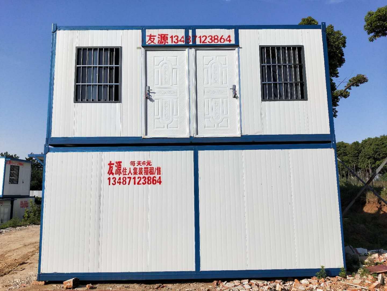 捷集装箱房屋