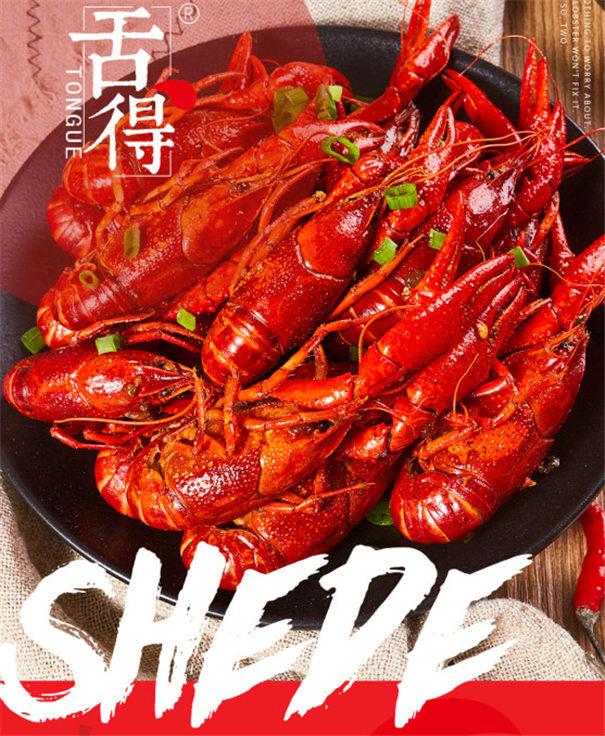 舌得网红小龙虾招商加盟