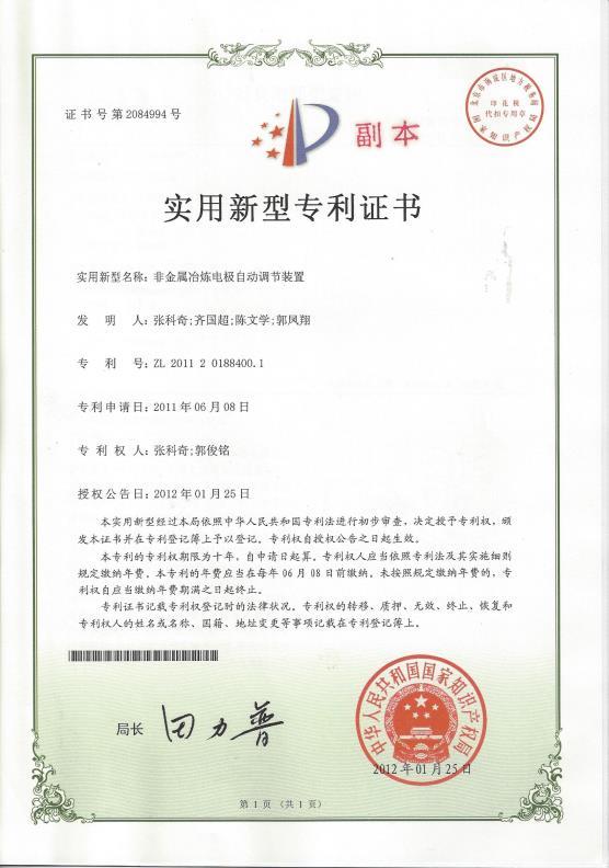 非金属冶炼电极自动调节装置证书