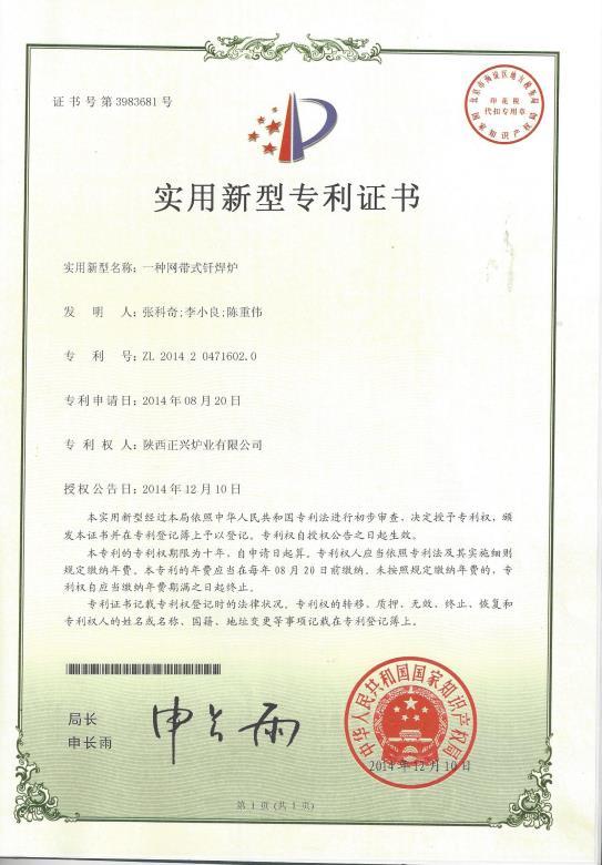 一种网带式钎焊炉证书