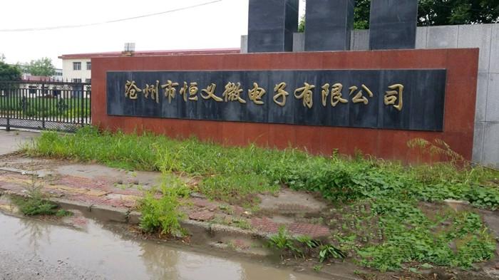 沧州市恒义微电子有限公司