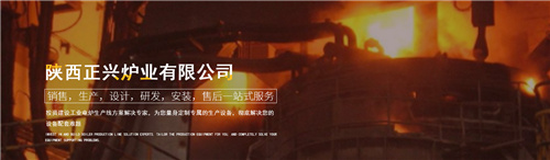 热烈祝贺正兴炉业生产的8500KVA白刚玉熔炼炉顺利投产