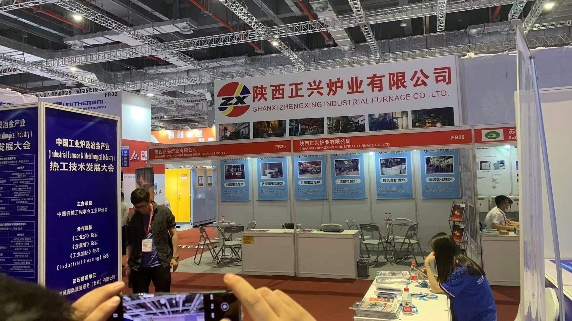 陕西正兴炉业有限公司将参加第十九届业炉及热工技术展览会