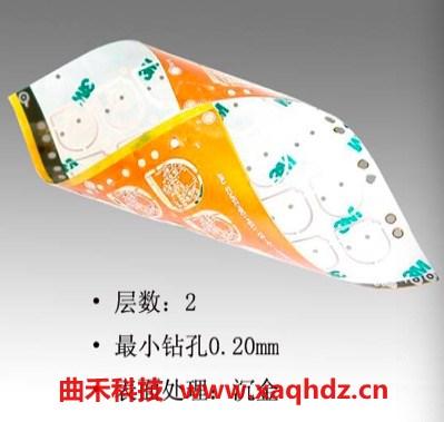 2层柔性电路板
