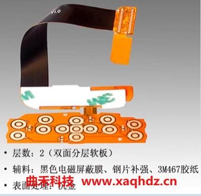 柔性电路板加工