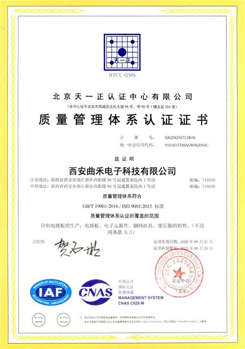 曲禾电子质量管理体系证书