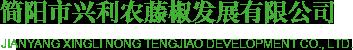 簡陽市成本人视频免费農藤椒發展有限公司