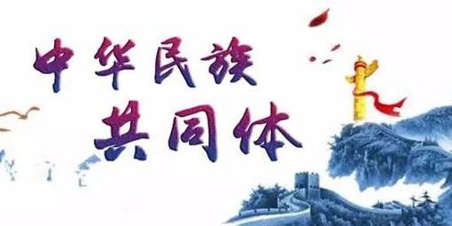 铸牢中华民族共同体意识 同心共筑中国梦
