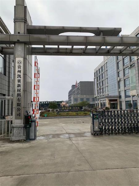 贵州凯襄新材料有限公司