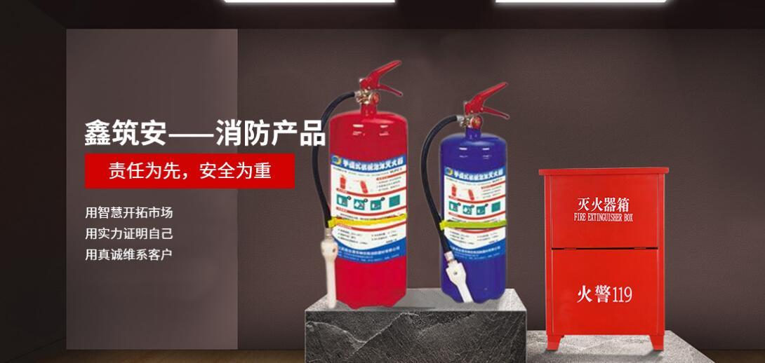 成都消防器材