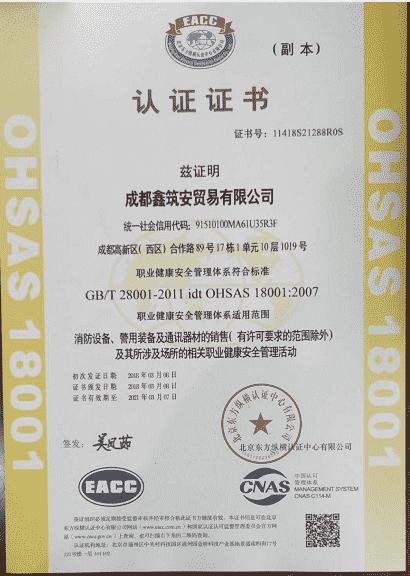 消防设备 警用设备通讯器材健康安全管理活动证书
