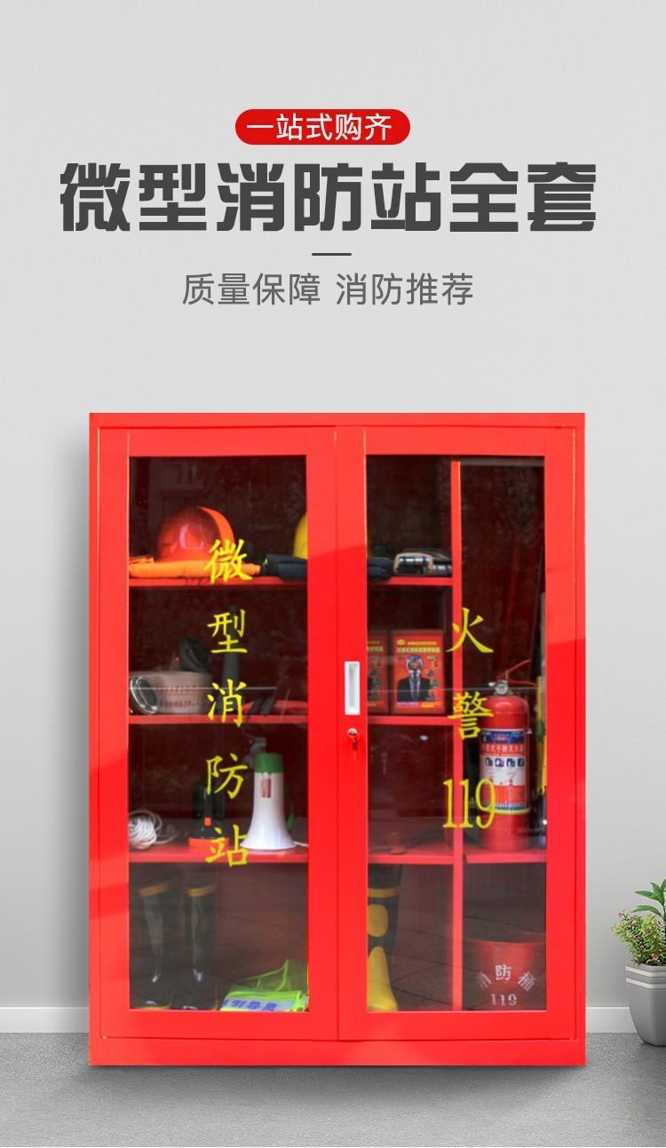 成都微型消防站配套