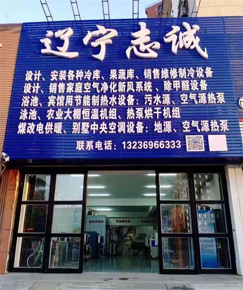 辽宁志诚机电企业环境