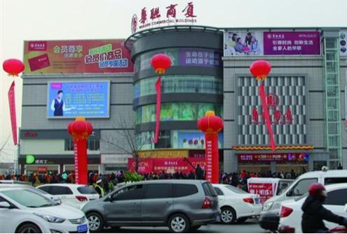山东东明华联商厦项目