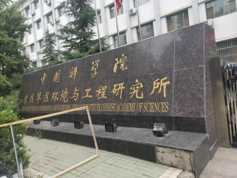 中国科学院寒区旱区环境与工程研究所冷库工程