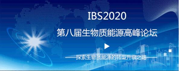 IBS2020第八届中国(国际)生物质能源高峰论坛定档7月9-10日