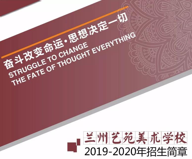 兰州艺苑美术学校2020届招生简章