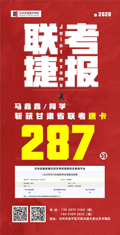 马鑫鑫同学斩获甘肃省联考唐卡287分