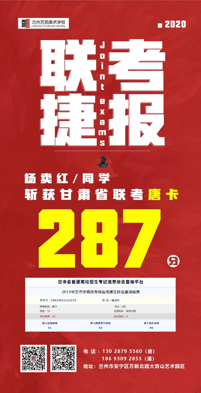 杨卖红同学斩获甘肃省联考唐卡287分