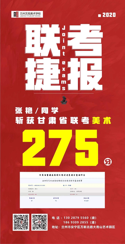 张艳同学斩获甘肃省美术联考275分