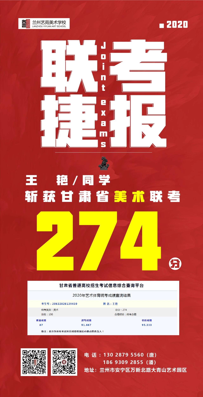 王艳同学斩获甘肃省美术联考274分