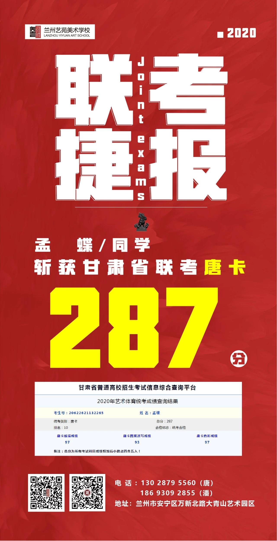 孟蝶同学斩获甘肃省联考唐卡287分